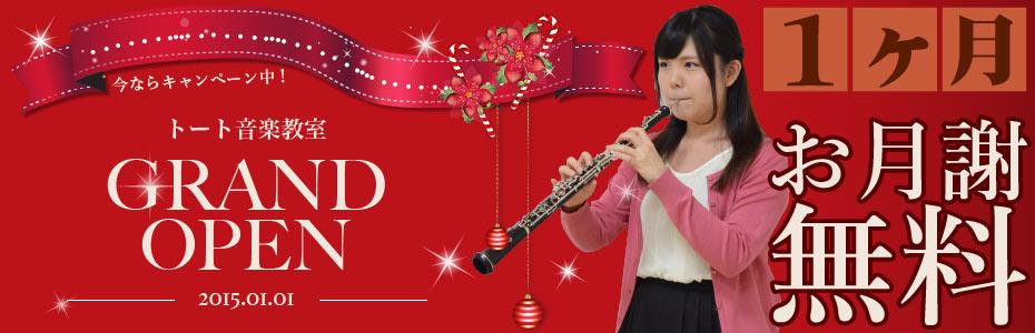 池袋・練馬・中野のトート音楽教室オープンキャンペーン