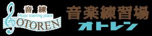 新宿スタジオオトレンロゴ