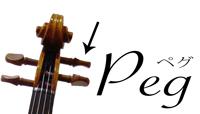 バイオリンのペグ